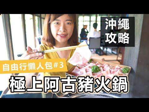 沖繩最強必吃阿古豬火鍋, 為了這個自駕到深山? 沖繩自由行攻略#3