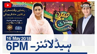 Samaa Headlines with Bulletin | 06 PM | SAMAA TV | 16 May 2018