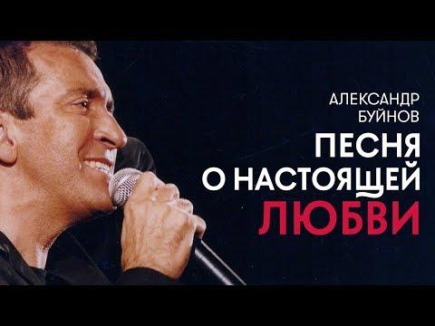 Александр Буйнов   Песня о настоящей любви