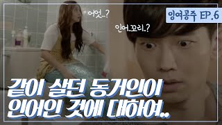 The Idle Mermaid- Ep6: The unstoppable crisis, Hyun-myung has seen the mermaid!