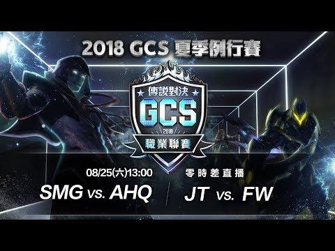 《Garena 傳說對決》2018/08/25 13:00  2018 GCS 夏季賽W2D1