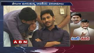 Jagan and Chandrababu Cancel International Tours..