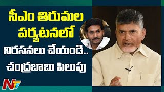 Chandrababu calls for protest against CM YS Jagan Tirumala..