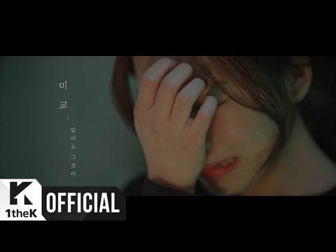 [MV] MIGYO (미교) _ Nevertheless (잊어도 그것이)