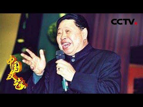 《中国文艺》向经典致敬 马季的相声你听过 但他的故事你知道吗?20181229 | CCTV中文国际