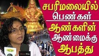 sabarimala protest - court is insulting indian womanhood sabarimala latest news tamil news live