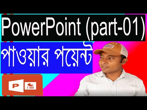 MS PowerPoint Tutorial Bangla | How To Make A PowerPoint Presentation | PowerPoint Tutorial,  Technical Azad