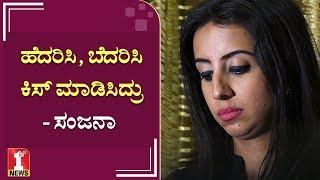 #MeToo ಎಂದ ಸಂಜನಾ   Sanjana Galrani   #MeToo