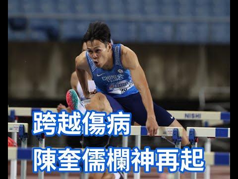 《奧運》跨越傷病 陳奎儒欄神再起