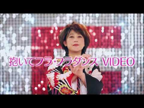 水谷千重子&春澪「抱いてフラ・フラフラダンス VIDEO」