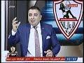 شاهد أحمد جمال يرد على تساءل .. أين قناة الزمالك؟