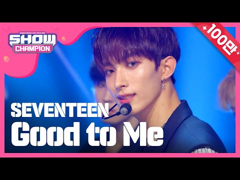 [Show Champion] 세븐틴 - Good to Me (SEVENTEEN - Good to Me) l EP.301