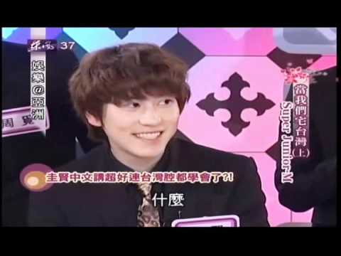 圭賢台灣腔 (Kyu's Taiwanese Accent)