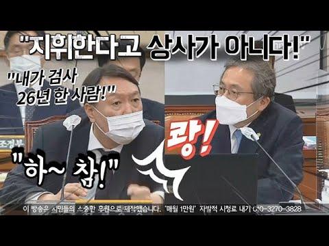 """국감장서 책상친 윤석열 """"내가 검사 26년 한 사람인데!"""""""