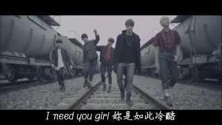 防彈少年團BTS - I NEED U MV 繁體中字 YouTube 影片