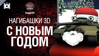 Нагибашки 3D - С Новым Годом - от Dergak761 [World of Tanks]