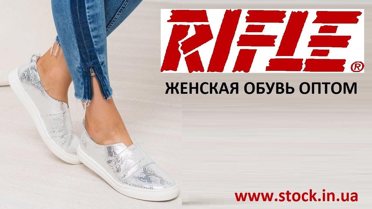 233e6906cfa7 ОБУВЬ СТОК / Женская обувь RIFLE на вес! Просмотры : 267 от : СТОК ОПТОМ.