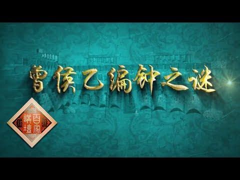《百家讲坛》 国宝迷踪(第二部) 14 曾侯乙编钟之谜 主人背后不为人知的故事 20190203 | CCTV百家讲坛官方频道