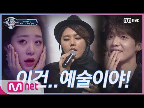 [ENG sub] I can see your voice 6 [2회] 예술의 경지! 화제의 OST 가수 일레인 '슬픈 행진' 190125 EP.2