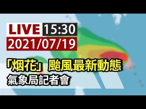【完整公開】 LIVE 「烟花」颱風最新動態 氣象局記者會