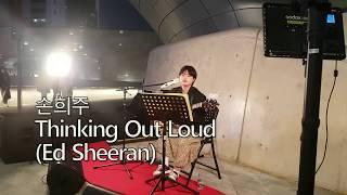 손희주 - Thinking Out Loud (Ed Sheeran) DDP 밤도깨비야시장 버스킹공연