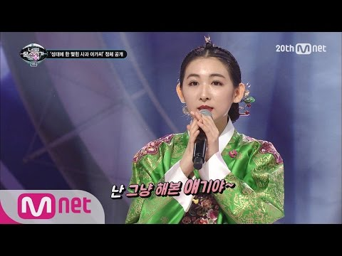 [ICanSeeYourVoice2] Chilling to the bone! Miss Apple's soulful Stage! EP.10 20151224