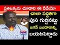 Chandrababu Appreciates Professor's Speech on Amaravathi,  goes Viral