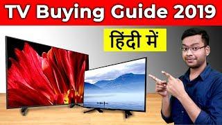 LED TV Buying Guide 2019 in Hindi   TV खरीदने से पहले इस Video को जरुर देखें   TV Buying Guide India