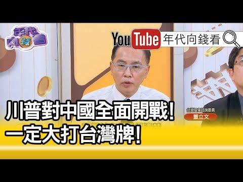 精彩片段》董立文:中美貿易戰下一步是打電子業?!【年代向錢看】