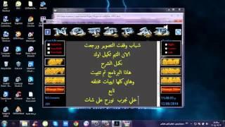 اسرع برنامج لفك الحجب وطرد والكتم من اي شات من قبل سنايبر العراقي     -