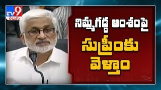 Will approach SC against Nimmagadda issue: Vijayasai Reddy..