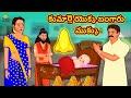 కుమార్తె యొక్క బంగారు ముక్కు | Telugu Stories | Telugu Kathalu | Stories in Telugu | Moral Stories