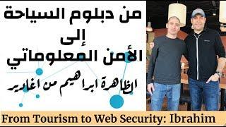 من ديبلوم السياحة الى الامن المعلوماتي From Tourism to Web Security ...