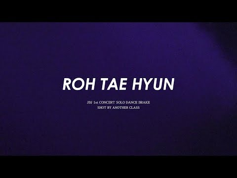 [FANCAM] 180203-0204 노태현 솔로 댄스브레이크(Roh Tae hyun Solo dance break)  JBJ 정말 바람직한 콘서트