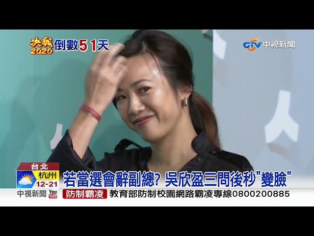 """自帶特助隨扈...民眾黨不分區""""新光公主""""亮相"""
