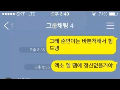 (연예인카톡) SM엔터테인먼트 아이돌 실제 단톡방 대화 ㅋㅋ