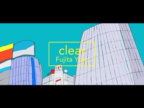 藤田悠也 - clear[OFFICIAL MUSIC VIDEO]