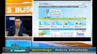 WealthMagik - รายการชั่วโมงธุรกิจ (Nation Channel)