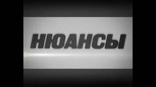 Нюансы. Александр Авдеев (эфир от 17.07.2019)