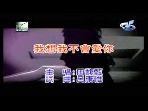 田馥甄  我想我不會愛你-(by sammi cover)