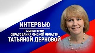 Интервью с министром образования Омской области Татьяной Дерновой