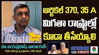 Jayaprakash Narayan About Article 370, 35A Scrapping..