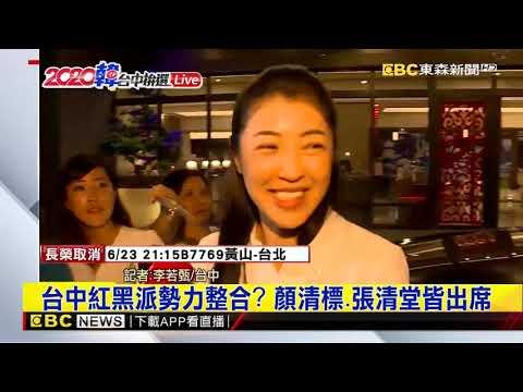 最新》盧秀燕原先約造勢後餐敘 韓國瑜趕回高雄缺席