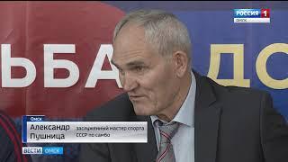 Сегодня  в Омске стартовал XX Всероссийский турнир по самбо имени Александра Пушницы