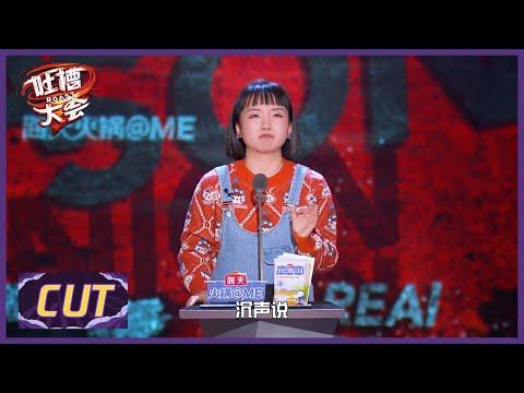 辣目洋子CUT:  呼叫李雪琴→辣目洋子王建国组新cp了  |《吐槽大会S5 ROAST》