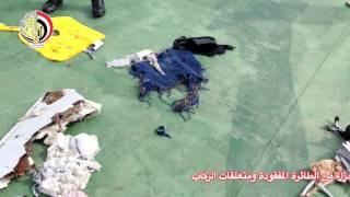 عثور القوات البحرية على أجزاء من الطائرة المفقودة ومتعلقات الركاب ...
