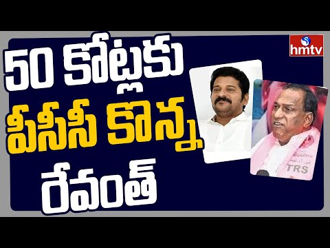 Malla Reddy alleges Revanth bought TPCC post for Rs 50 crore