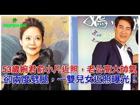 53歲婉君俞小凡近照,老公高大帥氣卻兩度劈腿,一雙兒女近照曝光!