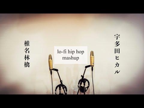 宇多田ヒカル × 椎名林檎 Lo-Fi HipHop風マッシュアップメドレー【Hikaru Utada × Ringo Sheena lofi hiphop mashup】