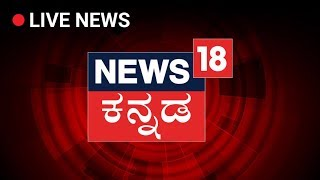 News18 Kannada Live | Kannada News Live Streaming | Latest News